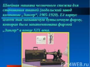Швейная машина челночного стежка для стачивания тканей (подольский завод компани