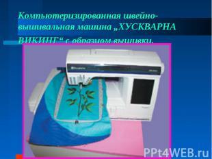 """Компьютеризированная швейно-вышивальная машина """"ХУСКВАРНА ВИКИНГ"""" собразцо"""