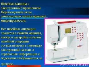 Швейная машина с электронным управлением. Перемещением иглы относительно ткани у