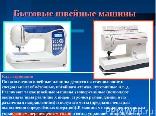 Бытовые швейные машины КлассификацияПо назначению швейные машины делятся на стач