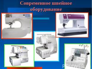 Современное швейное оборудование