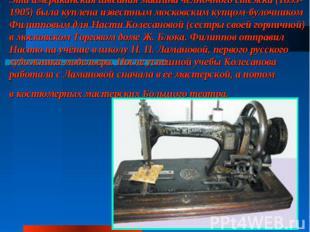 Эта американская швейная машина челночного стежка (1895-1905) была куплена извес