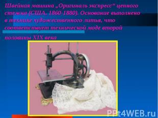 """Швейная машина """"Оригиналь экспресс"""" цепного стежка (США, 1860-1880). Основание в"""