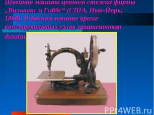 """Швейная машина цепного стежка фирмы """"Вилькокс иГиббс"""" (США, Нью-Йорк, 1868). В"""