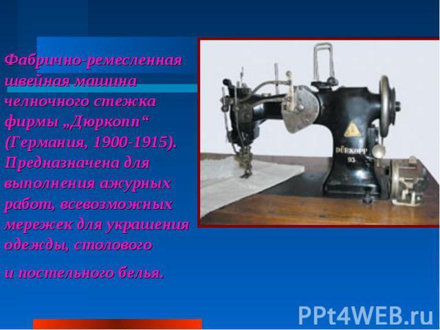 """Фабрично-ремесленная швейная машина челночного стежка фирмы """"Дюркопп"""" (Германия, 1900-1915). Предназначена для выполнения ажурных работ, всевозможных мережек для украшения одежды, столового ипостельного белья."""