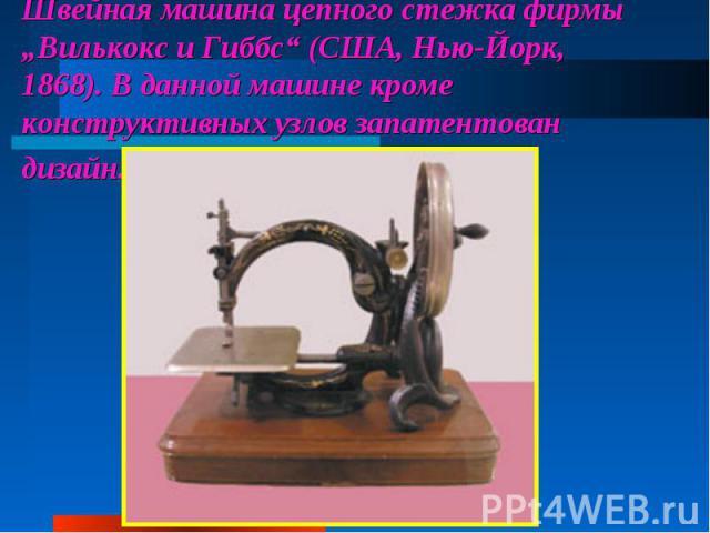 """Швейная машина цепного стежка фирмы """"Вилькокс иГиббс"""" (США, Нью-Йорк, 1868). Вданной машине кроме конструктивных узлов запатентован дизайн."""