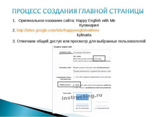 Процесс создания главной страницы Оригинальное название сайта: Happy English with Me Кулинария 2. http://sites.google.com/site/happyenglishwithme kylinaria 3. Отмечаем общий доступ или просмотр для выбранных пользователей