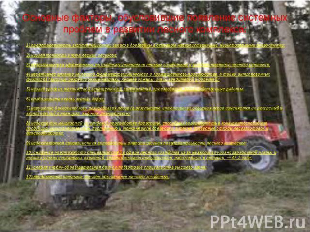 Основные факторы, обусловившие появление системных проблем в развитии лесного комплекса: 1) представленность эксплуатационных запасов древесины в основном мягколиственными, низкотоварнымидревостоями;2) низкая точность учета лесных ресурсов;3) недос…