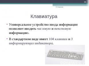 Универсальное устройство ввода информации позволяет вводить числовую и текстовую