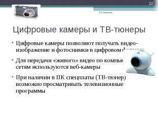 Цифровые камеры и ТВ-тюнеры Цифровые камеры позволяют получать видео-изображение