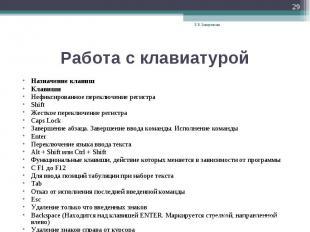Работа с клавиатурой Назначение клавишКлавишиНефиксированное переключение регист