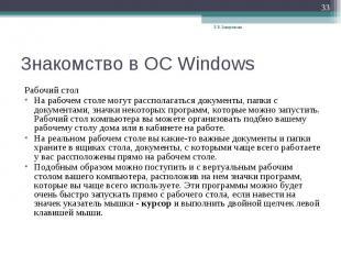 Знакомство в ОС Windows Рабочий столНа рабочем столе могут рассполагаться докуме