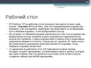 В Windows XP на рабочем столе поначалу находится только один значек -Корзина(R