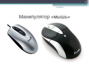Манипулятор «мышь»