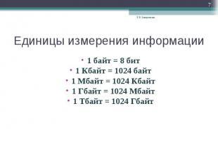 Единицы измерения информации 1 байт = 8 бит1 Кбайт = 1024 байт1 Мбайт = 1024 Кба
