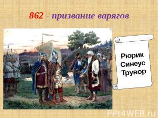 862 - призвание варяговРюрикСинеус Трувор
