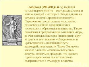 Эмпедокл (490-430 до н. э.) выделил четыре первоэлемента – воду, воздух, огонь и