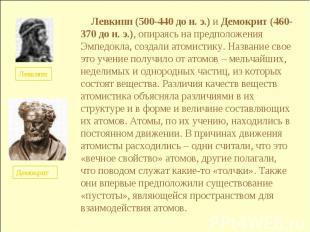 Левкипп (500-440 до н. э.) и Демокрит (460-370 до н. э.), опираясь на предположе