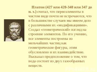 Платон (427 или 428-348 или 347 до н. э.) считал, что первоэлементы в чистом вид