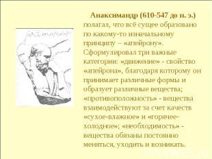 Анаксимандр (610-547 до н. э.) полагал, что всё сущее образовано по какому-то из
