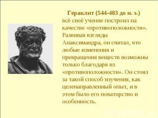Гераклит (544-483 до н. э.) всё своё учение построил на качестве «противоположно
