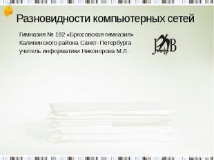 Разновидности компьютерных сетей Гимназия № 192 «Брюсовская гимназия»Калининског