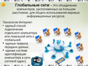Глобальные сети – Это объединение компьютеров, расположенных на большом расстоян