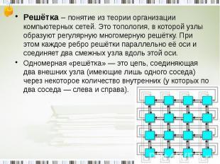 Решётка – понятие из теории организации компьютерных сетей. Это топология, в кот
