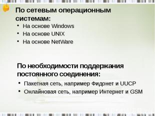 По сетевым операционным системам: На основе WindowsНа основе UNIXНа основе NetWa