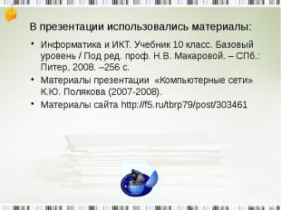 Информатика и ИКТ. Учебник 10 класс. Базовый уровень / Под ред. проф. Н.В. Макар