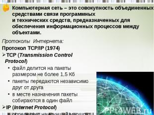 Компьютерная сеть – это совокупность объединенных средствами связи программных и