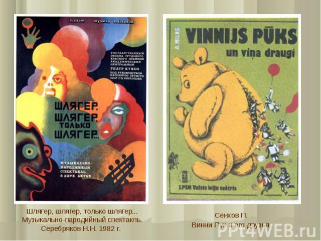 Шлягер, шлягер, только шлягер...Музыкально-пародийный спектакль.Серебряков Н.Н. 1982 г. Сенхов П. Винни Пух и его друзья.