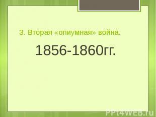 3. Вторая «опиумная» война.1856-1860гг.