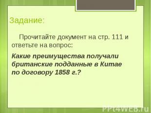 Задание:Прочитайте документ на стр. 111 и ответьте на вопрос: Какие преимущества