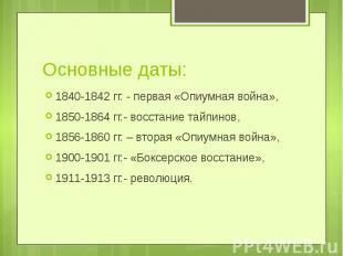 Основные даты:1840-1842 гг. - первая «Опиумная война»,1850-1864 гг.- восстание т