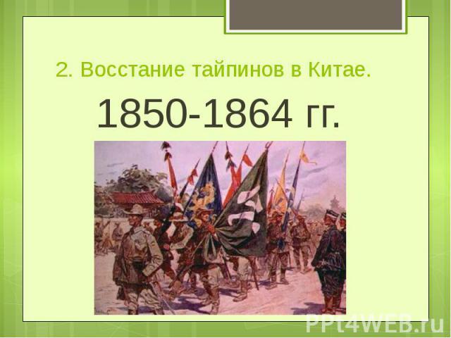 2. Восстание тайпинов в Китае.1850-1864 гг.
