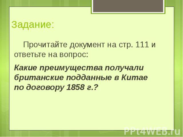 Задание:Прочитайте документ на стр. 111 и ответьте на вопрос: Какие преимущества получали британские подданные в Китае по договору 1858 г.?