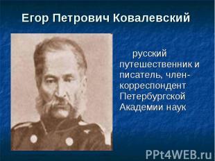 Егор Петрович Ковалевский русский путешественник и писатель, член-корреспондент