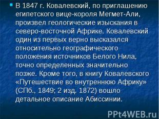 В 1847г. Ковалевский, по приглашению египетского вице-короля Мегмет-Али, произв