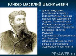 Юнкер Василий Васильевич доктор медицины, российский географ и путешественник, о