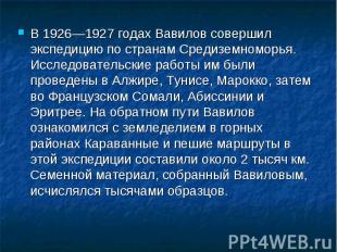 В 1926—1927 годах Вавилов совершил экспедицию по странам Средиземноморья. Исслед