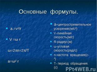 Основные формулы. ац=v²/rV =ω r ω=2n=2/T а=ω² r а-центростремительное ускорение(