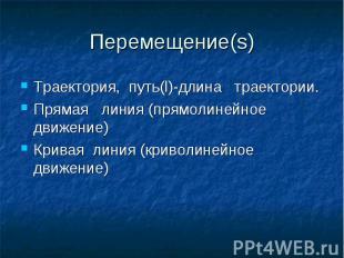 Перемещение(s)Траектория, путь(l)-длина траектории.Прямая линия (прямолинейное д