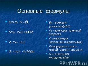 Основные формулы ax=( vx –v ox)/tX=xo +voxt +axt²/2Vx =vox +axtSx = (vx² -vox²)/