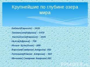 Крупнейшие по глубине озерамира Байкал(Евразия) – 1620Танганьика(Африка) – 1470