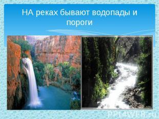 НА реках бывают водопады и пороги