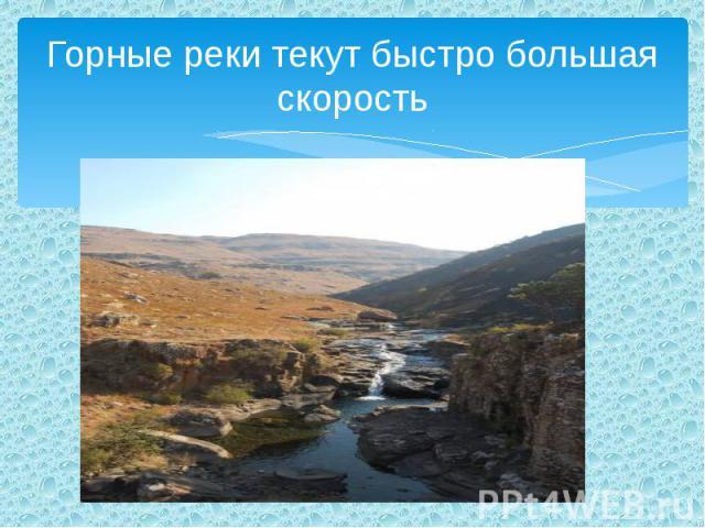 Горные реки текут быстро большая скорость