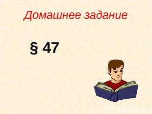 § 47 Домашнее задание