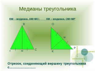 Медианы треугольника ВМ – медиана, АМ=МС; КМ – медиана, ОМ=МР Отрезок, соединяющ