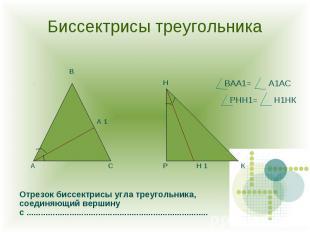 Биссектрисы треугольника Отрезок биссектрисы угла треугольника, соединяющий верш